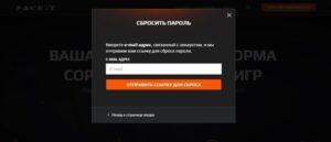 Сброс пароля к аккаунту Фейсит